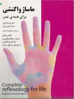 کتاب ماساژ واکنشی برای همه عمر - کتابی کامل درباره رفلوکسولوژی از کودکی تا کهن سالی - خرید کتاب از: www.ashja.com - کتابسرای اشجع