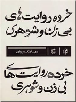 خرید کتاب خرده روایت های بی زن و شوهری از: www.ashja.com - کتابسرای اشجع
