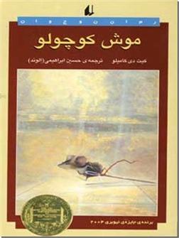 کتاب موش کوچولو - ادبیات داستانی - رمان نوجوانان - خرید کتاب از: www.ashja.com - کتابسرای اشجع
