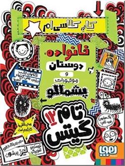 خرید کتاب تام گیتس 12 - دوستان و موجودات پشمالو از: www.ashja.com - کتابسرای اشجع