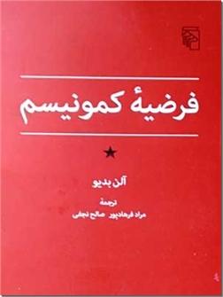 خرید کتاب فرضیه کمونیسم از: www.ashja.com - کتابسرای اشجع