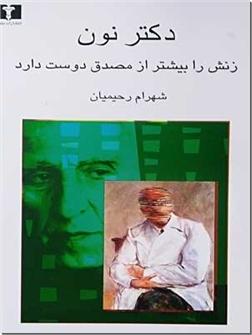 کتاب دکتر نون زنش را بیشتر از مصدق دوست دارد - ادبیات داستانی - داستان کوتاه - خرید کتاب از: www.ashja.com - کتابسرای اشجع