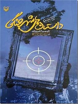 کتاب داستان های شهر جنگی - دو زبانه - به ضمیمه جوابیه افسران نیروی دریایی آمریکا - خرید کتاب از: www.ashja.com - کتابسرای اشجع