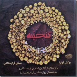 خرید کتاب گنجینه از: www.ashja.com - کتابسرای اشجع
