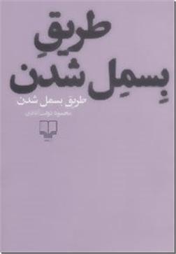 خرید کتاب طریق بسمل شدن - دولت آبادی از: www.ashja.com - کتابسرای اشجع