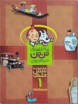 خرید کتاب ماجراهای تن تن - جلد اول از: www.ashja.com - کتابسرای اشجع