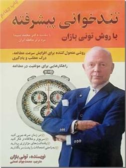 کتاب تندخوانی پیشرفته با روش تونی بازان - روشی متحول کننده برای افزایش سرعت در مطالعه درک مطلب و یادگیری - خرید کتاب از: www.ashja.com - کتابسرای اشجع