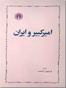 خرید کتاب امیرکبیر و ایران از: www.ashja.com - کتابسرای اشجع
