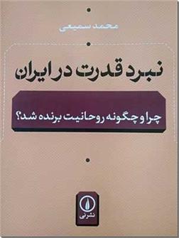 خرید کتاب نبرد قدرت در ایران از: www.ashja.com - کتابسرای اشجع