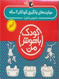 کتاب مهارت های یادگیری کودکان 2 ساله - کیف کتاب کودک باهوش من - 2 سالگی - خرید کتاب از: www.ashja.com - کتابسرای اشجع