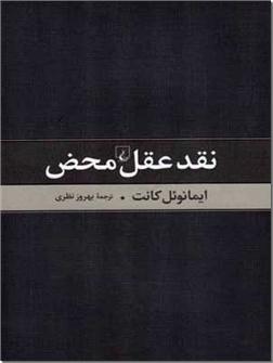 کتاب نقد عقل محض کانت - فلسفه و منطق - خرید کتاب از: www.ashja.com - کتابسرای اشجع
