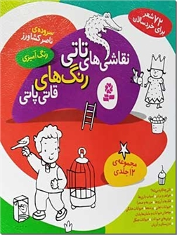 خرید کتاب نقاشی های تاتی رنگ های قاتی پاتی از: www.ashja.com - کتابسرای اشجع