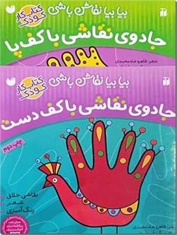 خرید کتاب جادوی نقاشی با کف دست و کف پا - دو جلدی از: www.ashja.com - کتابسرای اشجع