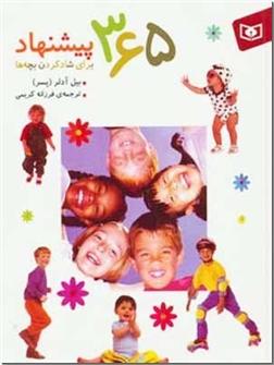 خرید کتاب 365 پیشنهاد برای شاد کردن بچه ها از: www.ashja.com - کتابسرای اشجع
