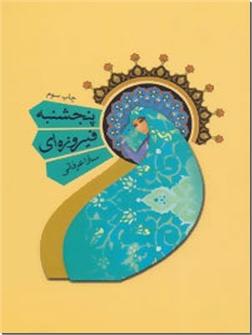 کتاب پنجشنبه فیروزه ای - رمان - خرید کتاب از: www.ashja.com - کتابسرای اشجع