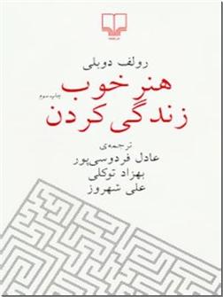 کتاب هنر خوب زندگی کردن - فلسفه زندگی - خرید کتاب از: www.ashja.com - کتابسرای اشجع