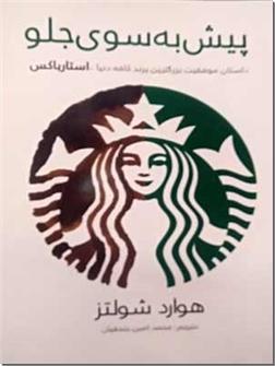خرید کتاب پیش به سوی جلو از: www.ashja.com - کتابسرای اشجع