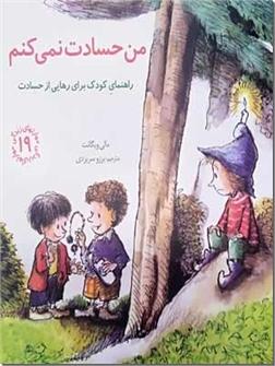 کتاب مهارت های زندگی - من حسادت نمی کنم - راهنمای کودک برای رهایی از حسادت - خرید کتاب از: www.ashja.com - کتابسرای اشجع