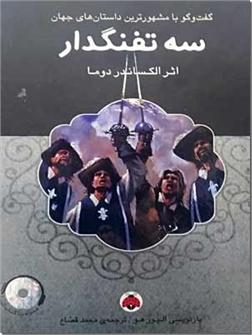 کتاب سه تفنگدار با سی دی - رمان نوجوانان همراه با CD صوتی - خرید کتاب از: www.ashja.com - کتابسرای اشجع