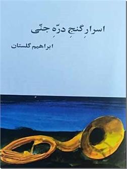 کتاب اسرار گنج دره جنی - یک داستان از یک چشم انداز - ابراهیم گلستان - خرید کتاب از: www.ashja.com - کتابسرای اشجع