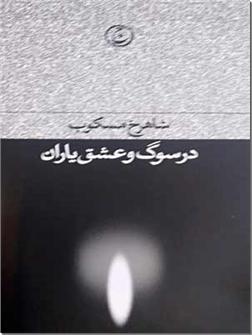 خرید کتاب در سوگ و عشق یاران از: www.ashja.com - کتابسرای اشجع