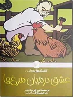 کتاب عشق در میان مرغ ها - رمان عاشقانه کلاسیک - خرید کتاب از: www.ashja.com - کتابسرای اشجع