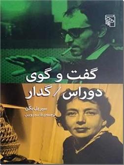 کتاب گفت و گوی دوراس گدار - شرح روایی گدار و دوراس - خرید کتاب از: www.ashja.com - کتابسرای اشجع