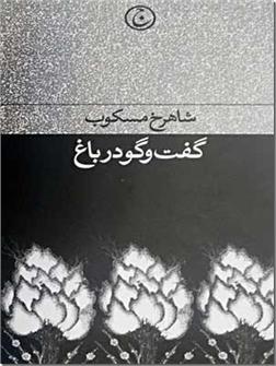 کتاب گفت و گو در باغ - گفتگو در باغ - تصویر سکوت در قاب کلمات - خرید کتاب از: www.ashja.com - کتابسرای اشجع