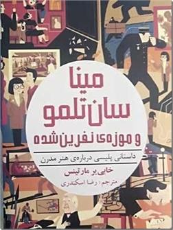 کتاب مینا سان تلمو و موزه نفرین شده - داستانی پلیسی درباره هنر مدرن - به انضمام آلبومی از تصاویر رنگی - خرید کتاب از: www.ashja.com - کتابسرای اشجع
