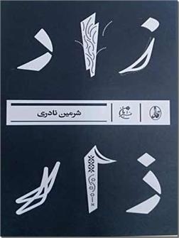 خرید کتاب زار از: www.ashja.com - کتابسرای اشجع