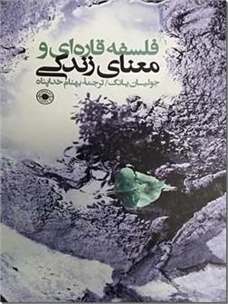 خرید کتاب فلسفه قاره ای و معنای زندگی از: www.ashja.com - کتابسرای اشجع