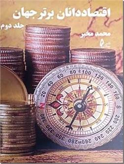 کتاب اقتصاددانان برتر جهان - جلد دوم - آشنایی با زندگی اقتصاددانان جهان - خرید کتاب از: www.ashja.com - کتابسرای اشجع