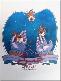 خرید کتاب خیرگی از: www.ashja.com - کتابسرای اشجع