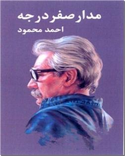 خرید کتاب مدار صفر درجه از: www.ashja.com - کتابسرای اشجع