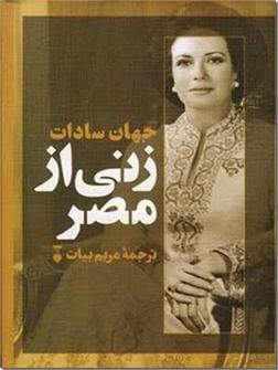 کتاب جهان سادات زنی از مصر - خاطرات دوران کودکی همسر انور سادات - خرید کتاب از: www.ashja.com - کتابسرای اشجع