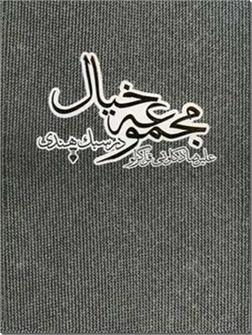 کتاب مجموعه خیال در سبک هندی - گزیده ای از اشعار سبک هندی - خرید کتاب از: www.ashja.com - کتابسرای اشجع