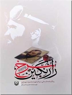 کتاب راز نگین سرخ - زندگینامه سردار شهید محمود شهبازی - خرید کتاب از: www.ashja.com - کتابسرای اشجع