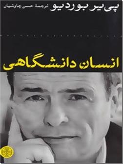 خرید کتاب انسان دانشگاهی از: www.ashja.com - کتابسرای اشجع