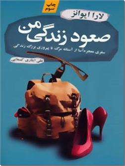 کتاب صعود زندگی من - سفری معجزه آسا از آستانه مرگ تا پیروزی بزرگ زندگی - خرید کتاب از: www.ashja.com - کتابسرای اشجع