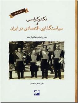 خرید کتاب تکنوکراسی و سیاستگذاری اقتصادی در ایران از: www.ashja.com - کتابسرای اشجع