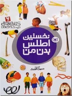 کتاب نخستین اطلس بدن من - دایره المعارفی برای آشنایی کودکان با بدن خود - خرید کتاب از: www.ashja.com - کتابسرای اشجع