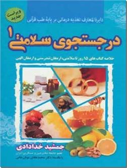 کتاب در جستجوی سلامتی 1 - خلاصه ای از 3 کتاب دایره المعارف تغذیه درمانی بر پایه طب قرآنی - خرید کتاب از: www.ashja.com - کتابسرای اشجع