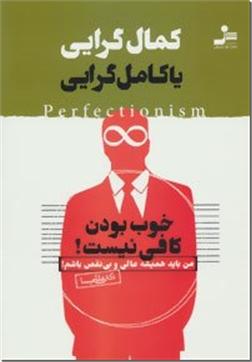 کتاب کمال گرایی یا کامل گرایی -  - خرید کتاب از: www.ashja.com - کتابسرای اشجع