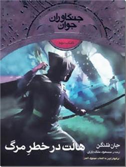 خرید کتاب هالت در خطر مرگ از: www.ashja.com - کتابسرای اشجع
