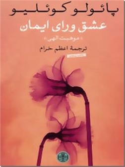 خرید کتاب عشق ورای ایمان - موهبت الهی از: www.ashja.com - کتابسرای اشجع