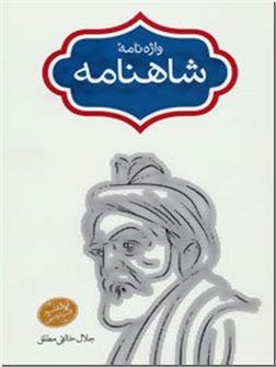 خرید کتاب واژه نامه شاهنامه از: www.ashja.com - کتابسرای اشجع