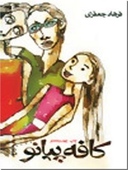 کتاب کافه پیانو - ادبیات داستانی - خرید کتاب از: www.ashja.com - کتابسرای اشجع