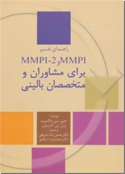 کتاب راهنمای تفسیر MMPI و MMPI 2 برای مشاوران و متخصصان بالینی - شخصیت سنج چند وجهی مینه سوتا - خرید کتاب از: www.ashja.com - کتابسرای اشجع