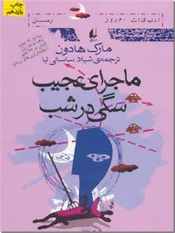 کتاب ماجرای عجیب سگی در شب - رمان نوجوانان - خرید کتاب از: www.ashja.com - کتابسرای اشجع
