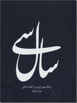 کتاب سال سی - دو زبانه - روزنگار مصور ایران پس از انقلاب اسلامی 1357 - 1387 - خرید کتاب از: www.ashja.com - کتابسرای اشجع
